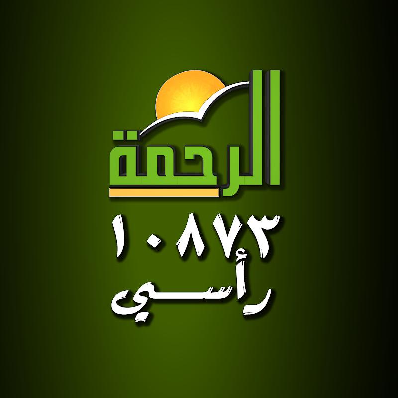 alrahmahtvchannel