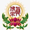 True Buddha School - 中文