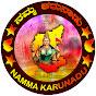 Namma Karunadu ನಮ್ಮ