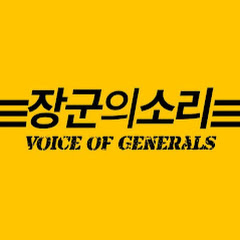 장군의소리 Voice of Generals