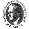 ЧОУНБ ім. М. Івасюка