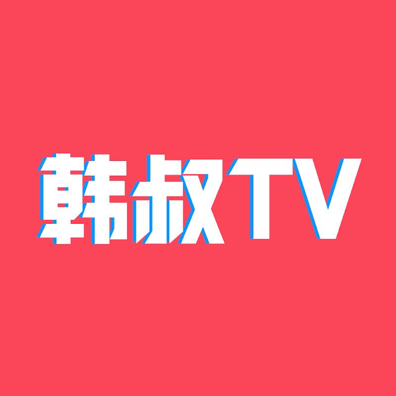 한국삼촌韩叔TV