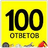 DIY › 100otvetov