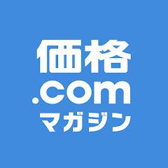 価格.comマガジン