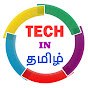 TECH IN TAMIL - டெக்