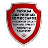 Аварийные комиссары Омск Avarkom Omsk
