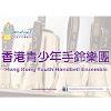 香港青少年手鈴樂團 Hong Kong Youth Handbell Ensemble (HKYHE)