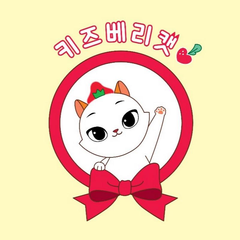 키즈베리캣 앤 친바오 Kidsberrycat & Qinbao