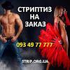 Мужской стриптиз и Женский стриптиз на заказ   Стриптизер и Стриптизерша на выезд   Стрип шоу