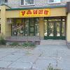 Детский центр УМНИК