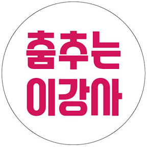 춤추는이강사[Dancing Lee]
