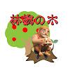 林檎の木クラクラ