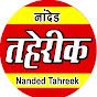 Taherik news 24x7