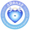 Центр Интеллекта и Альтруизма 'Айфаар'