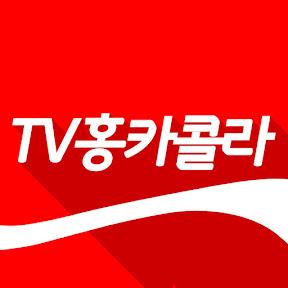 TV홍카콜라