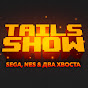 Tails Show / Шоу Тэйлза