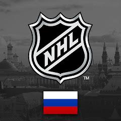 NHL Россия