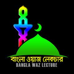 Bangla Waz Lecture