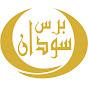 sudanpress سودان برس