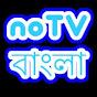 noTV bangla