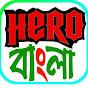 hero bangla