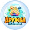AquaPark Дружба