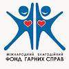 Международный благотворительный фонд Хороших дел