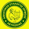 Orfeas Nicosia