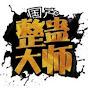中国整蛊大师