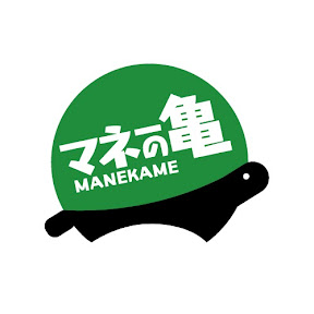 マネーの亀【MANEKAME】 YouTuber