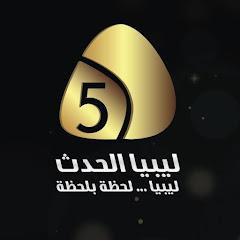 قناة ليبيا الحدث – Libya Alhadath TV