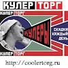 КулерТорг. Ру
