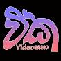 videokatha
