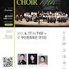Busan Harmony Choir