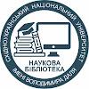 Наукова Бібліотека СНУ ім. В.Даля