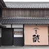 富士酢飯尾醸造