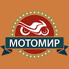 MOTOMIR, Russian motorcycle company