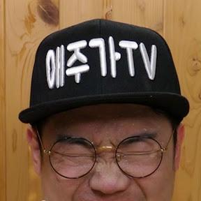 애주가TV참PD 순위 페이지