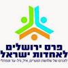 פרס ירושלים לאחדות ישראל - The Unity Prize