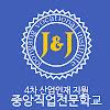 대구국비지원무료교육중앙직업전문학교