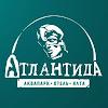 Аквапарк Атлантида Ялта Крым