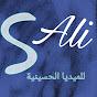 شيعة الامام علي ع للميديا الحسينية
