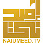 naiumeedlivestream