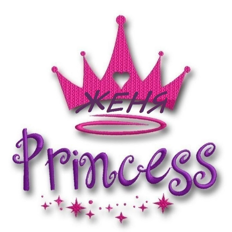 60-летием, картинки с надписью принцессы