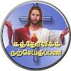 Tamil Catholic Daily