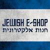 JEWISH E-SHOP