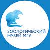 Зоологический музей МГУ имени М.В. Ломоносова