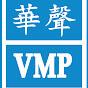 VMP華聲
