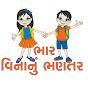Bhar Vinanu Bhantar