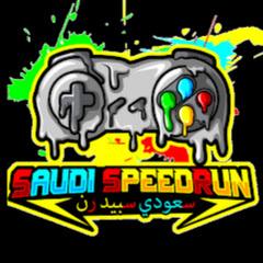 Saudi SpeedRun سعودي سبيد رن